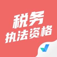 税务执法资格考试聚题库苹果版