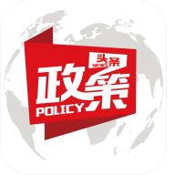 政策头条App