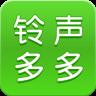 铃声多多(手机铃声软件)v8.7.66 安卓版